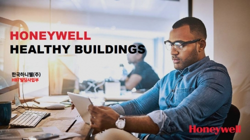 하니웰 Healthy Building Solution 소개